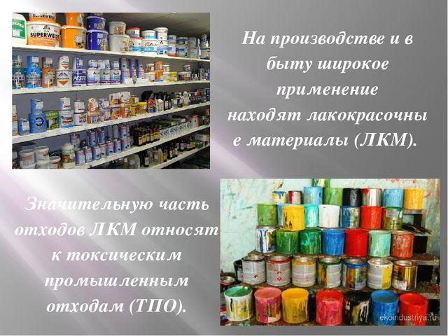 На производстве и в быту широкое применение находятлакокрасочные материалы (...