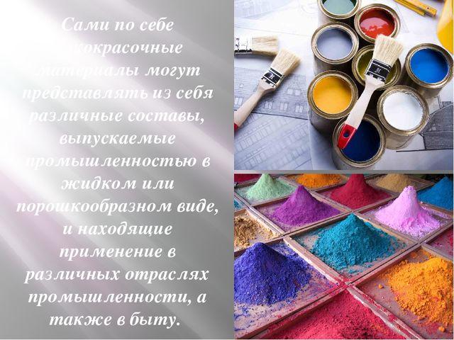 Сами по себе лакокрасочные материалы могут представлять из себя различные сос...