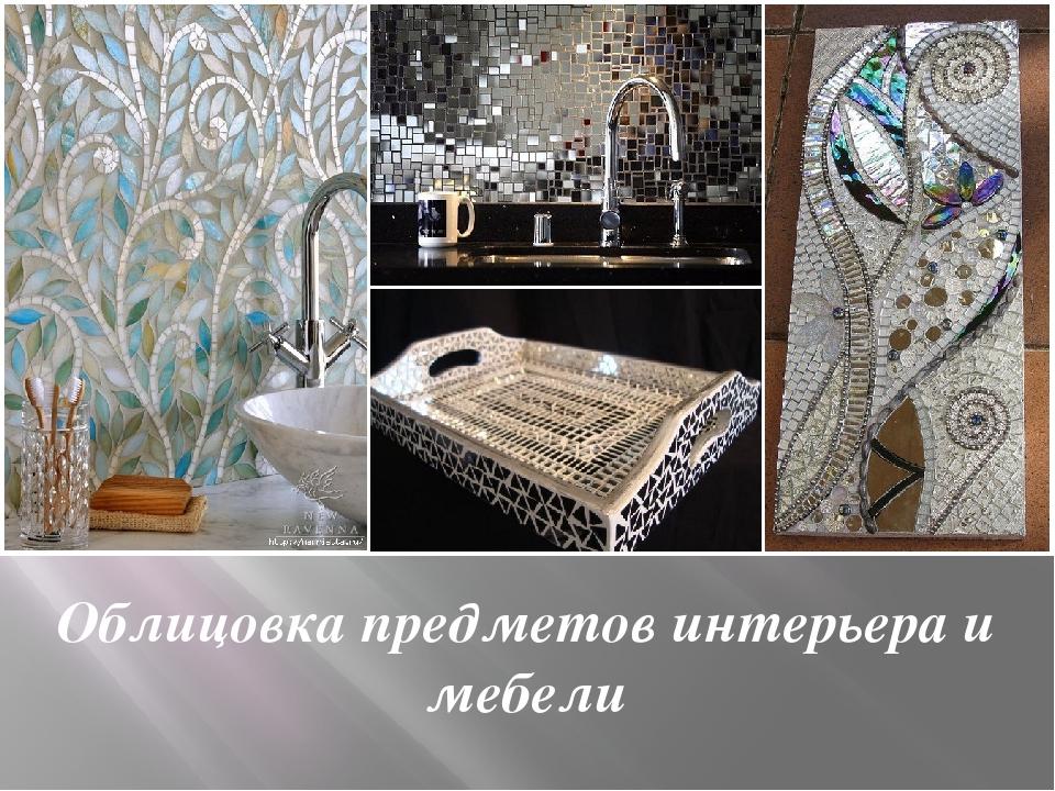 Облицовка предметов интерьера и мебели