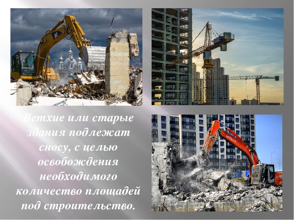 Ветхие или старые здания подлежат сносу, с целью освобождения необходимого ко...