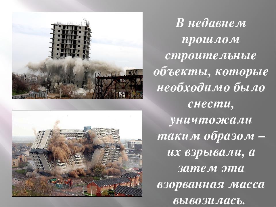 В недавнем прошлом строительные объекты, которые необходимо было снести, унич...