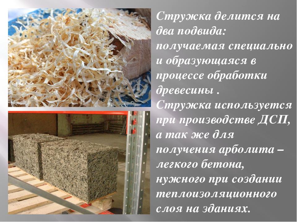 Стружка делится на два подвида: получаемая специально и образующаяся в процес...