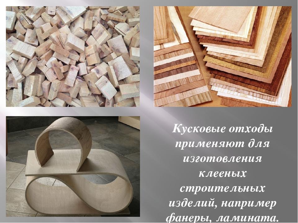 Кусковые отходы применяют для изготовления клееных строительных изделий, напр...
