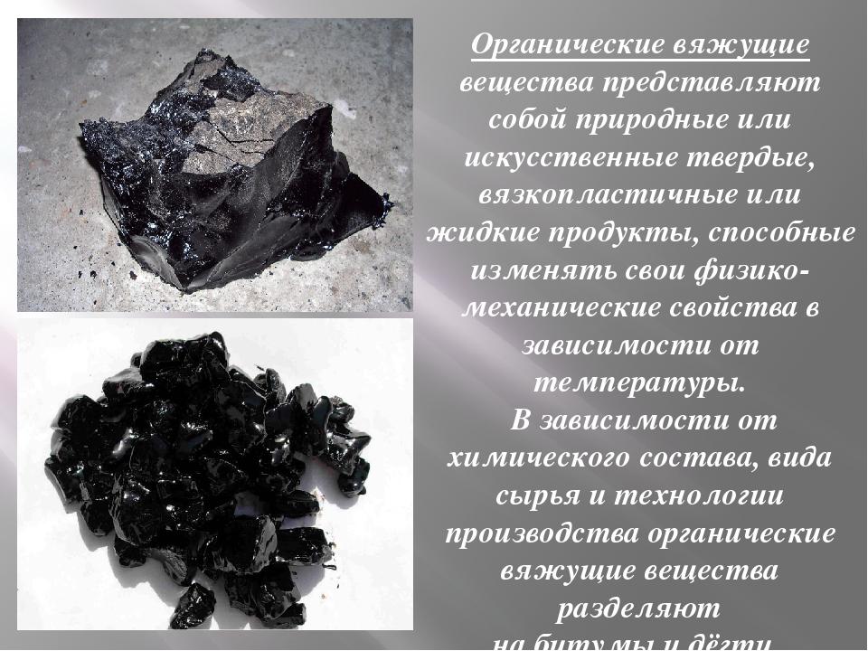 Органические вяжущие веществапредставляют собой природные или искусственные...