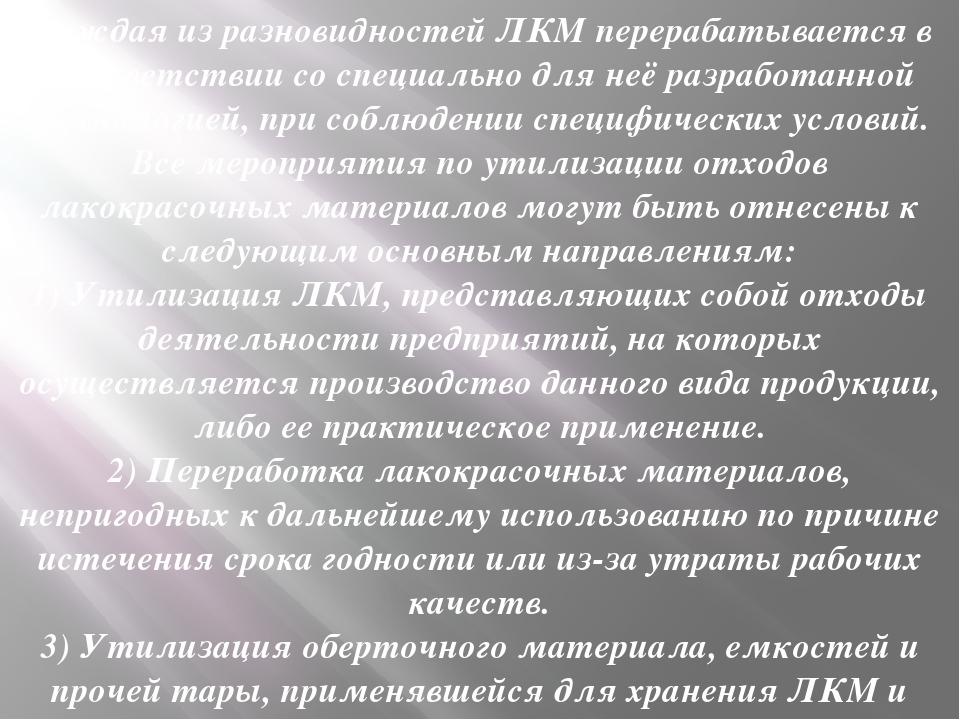 Каждая из разновидностей ЛКМ перерабатывается в соответствии со специально дл...