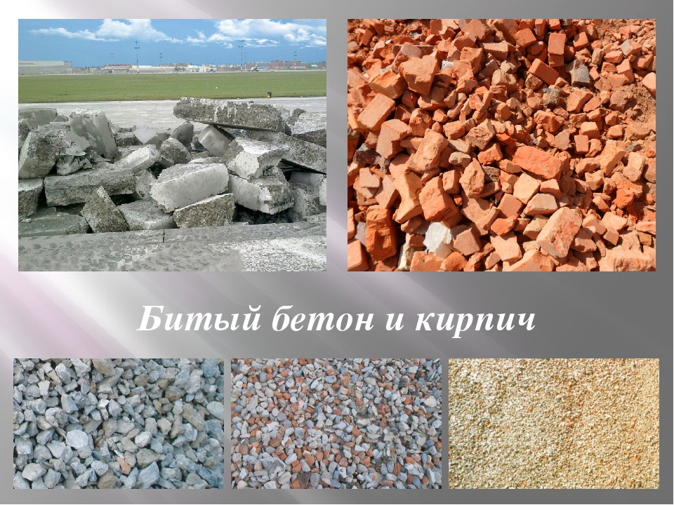 Битый бетон и кирпич