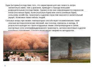 Бури (штормы) вследствие того, что характерная для них скорость ветра значите