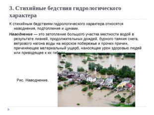 3. Стихийные бедствия гидрологического характера К стихийным бедствиям гидрол