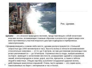 Цунами — это опасное природное явление, представляющее собой гигантские морск