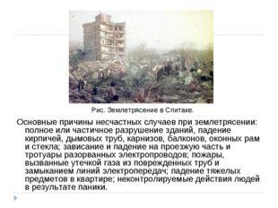 Основные причины несчастных случаев при землетрясении: полное или частичное р