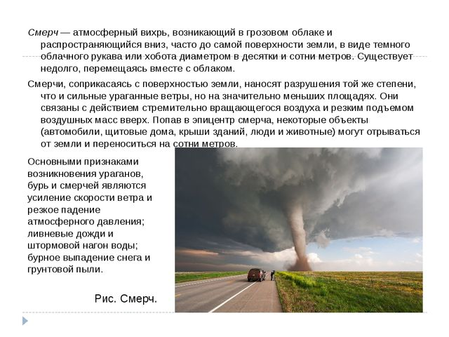 Смерч — атмосферный вихрь, возникающий в грозовом облаке и распространяющийся...