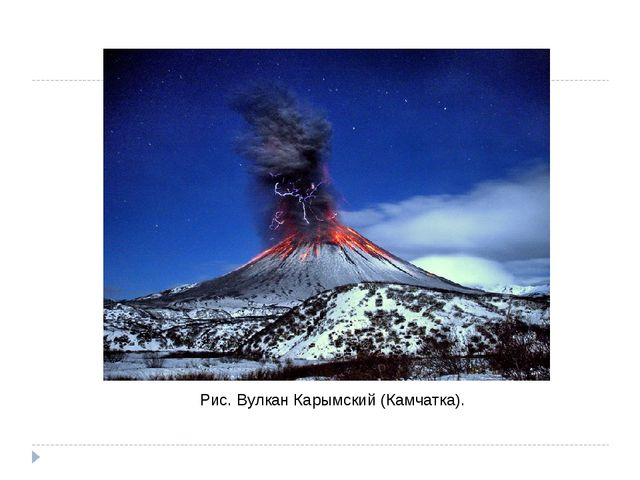 Рис. Вулкан Карымский (Камчатка).