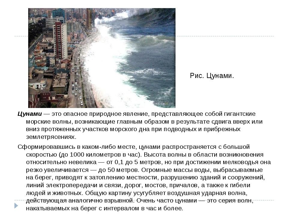 Цунами — это опасное природное явление, представляющее собой гигантские морск...