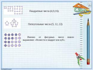 Квадратные числа (4,9,16). Пятиугольные числа (5, 12, 22) Именно от фигурных