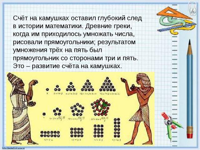 Счёт на камушках оставил глубокий след в истории математики. Древние греки, к...