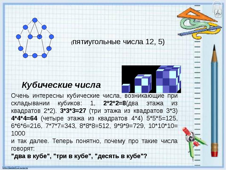 (пятиугольные числа 12, 5) Очень интересны кубические числа, возникающие при...