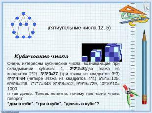 (пятиугольные числа 12, 5) Очень интересны кубические числа, возникающие при