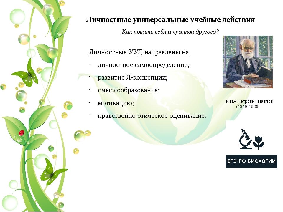 Иван Петрович Павлов (1849-1936) Личностные универсальные учебные действия К...