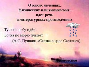 Туча по небу идёт, Бочка по морю плывёт. (А.С. Пушкин «Сказка о царе Салтане»