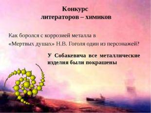 Как боролся с коррозией металла в «Мертвых душах» Н.В. Гоголя один из персона