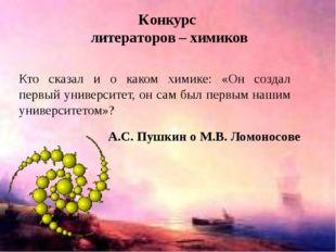 Кто сказал и о каком химике: «Он создал первый университет, он сам был первым