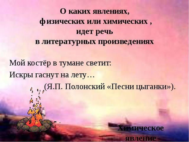 Мой костёр в тумане светит: Искры гаснут на лету… (Я.П. Полонский «Песни цыга...
