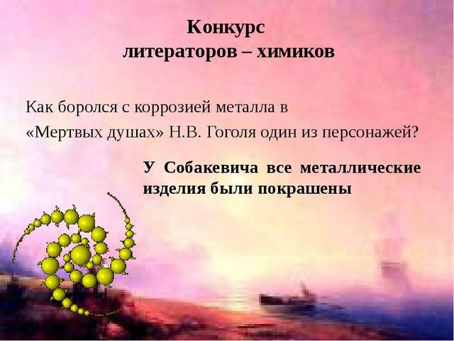 Как боролся с коррозией металла в «Мертвых душах» Н.В. Гоголя один из персона...