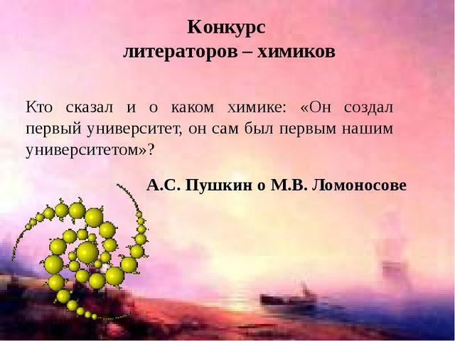 Кто сказал и о каком химике: «Он создал первый университет, он сам был первым...
