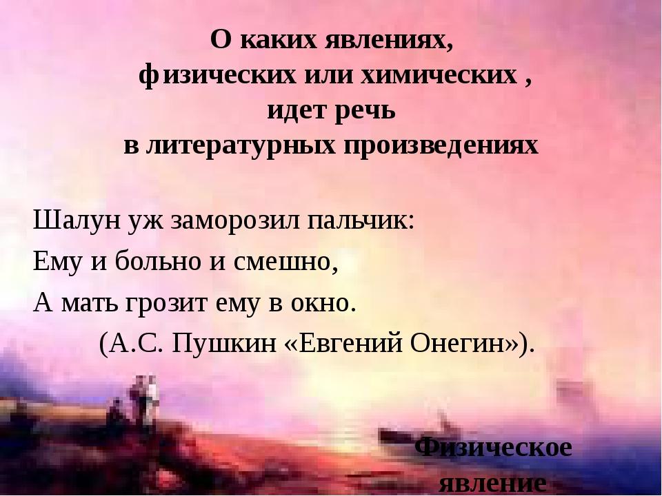 Шалун уж заморозил пальчик: Ему и больно и смешно, А мать грозит ему в окно....