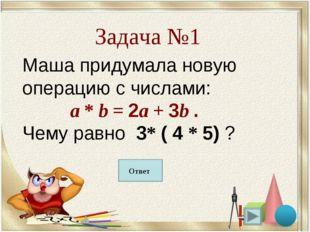 75 Задача №1 Маша придумала новую операцию с числами: a * b = 2a + 3b . Чему