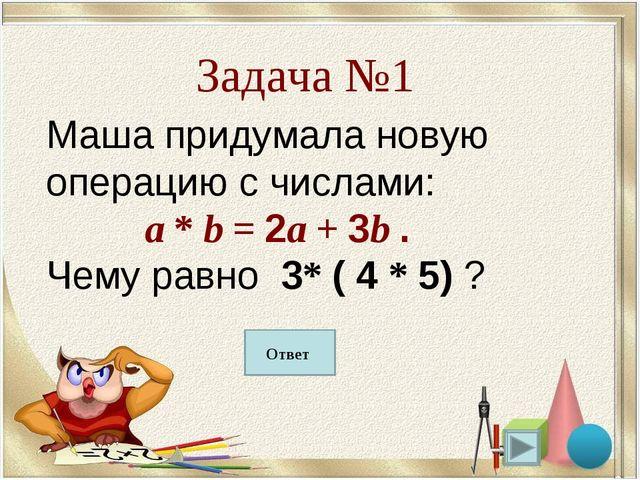 75 Задача №1 Маша придумала новую операцию с числами: a * b = 2a + 3b . Чему...
