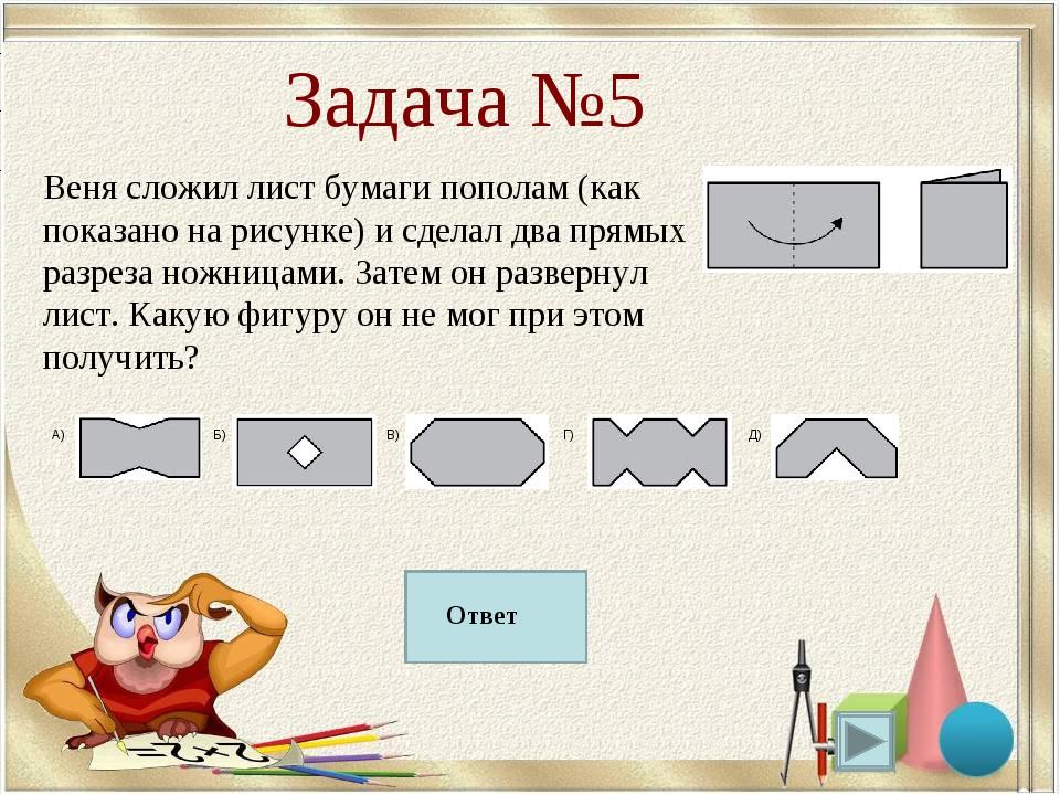 Задача №5 Веня сложил лист бумаги пополам (как показано на рисунке) и сделал...