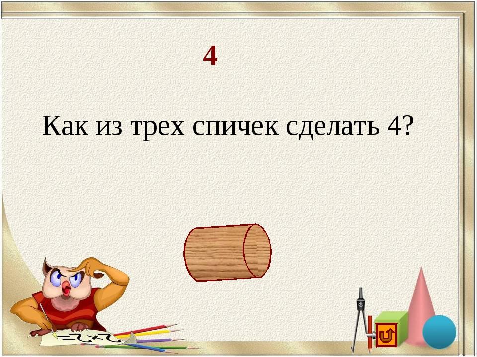 4 Как из трех спичек сделать 4? IV