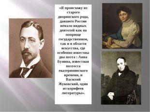 «Я происхожу из старого дворянского рода, давшего России немало видных деятел