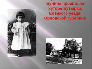 Детство Вани Бунина прошло на хуторе Бутырки, Елецкого уезда, Орловской губер