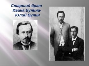 Старший брат Ивана Бунина- Юлий Бунин