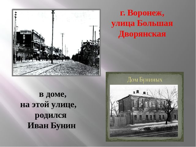 г. Воронеж, улица Большая Дворянская в доме, на этой улице, родился Иван Бунин