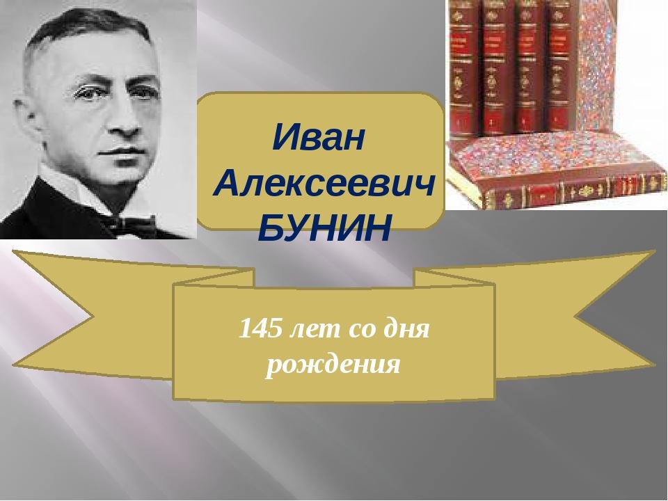 Иван Алексеевич БУНИН 145 лет со дня рождения
