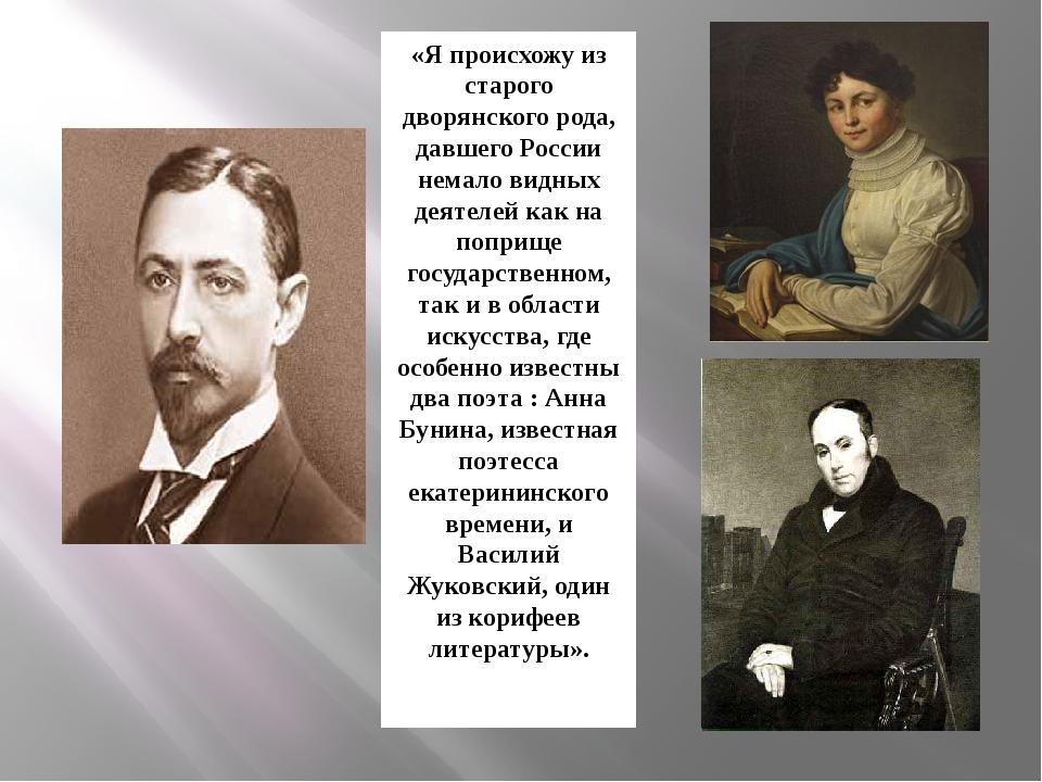 «Я происхожу из старого дворянского рода, давшего России немало видных деятел...