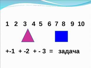 1 2 3 4 5 6 7 8 9 10 +-1 + -2 + - 3 = задача