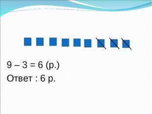 9 – 3 = 6 (р.) Ответ : 6 р.