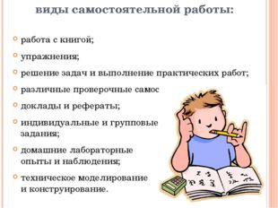 виды самостоятельной работы: работа с книгой; упражнения; решение задач и вып