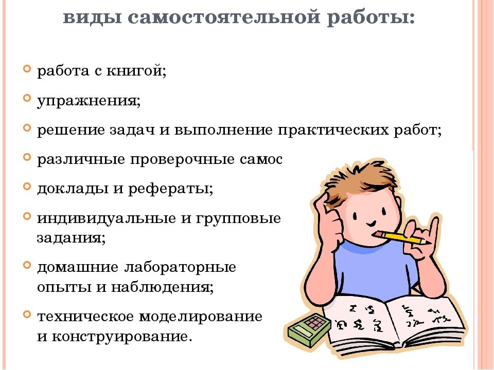 виды самостоятельной работы: работа с книгой; упражнения; решение задач и вып...