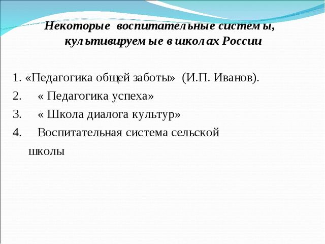 Некоторые воспитательные системы, культивируемые в школах России 1. «Педагоги...