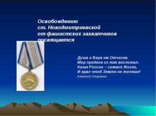 Освобождению ст. Новодмитриевской от фашистских захватчиков посвящается Душа