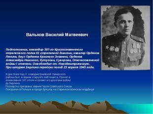 Подполковник, командир 307-го Краснознаменного стрелкового полка 61 стрелково