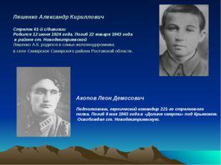 Ляшенко Александр Кириллович Стрелок 61-й с/дивизии Родился 12 июня 1924 год