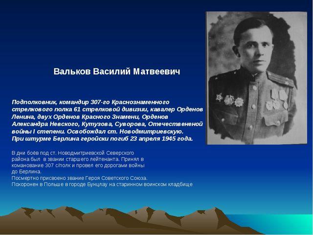Подполковник, командир 307-го Краснознаменного стрелкового полка 61 стрелково...