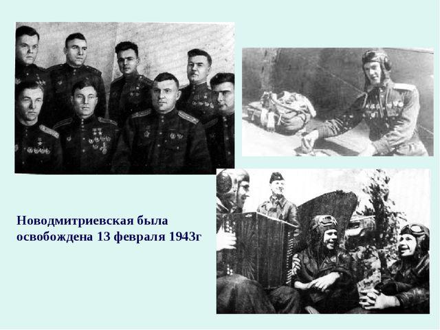 Новодмитриевская была освобождена 13 февраля 1943г