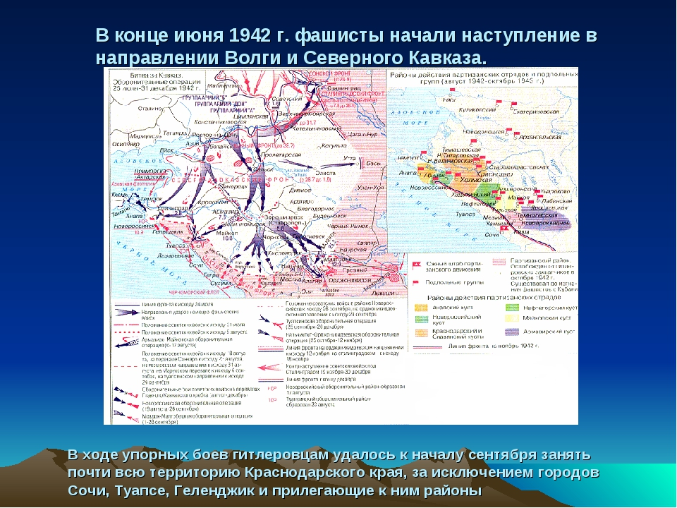В конце июня 1942 г. фашисты начали наступление в направлении Волги и Северно...